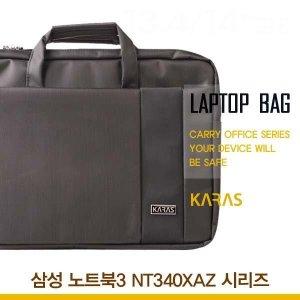 삼성 노트북3 NT340XAZ 시리즈용 노트북가방(ks-3099)