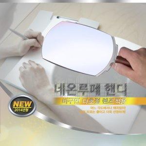 [네온루페] 비구면 다초첨 확대경 핸디형