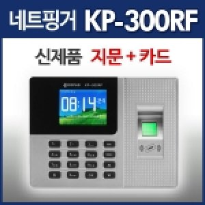 지문인식 출퇴근기록기 KP-300RF