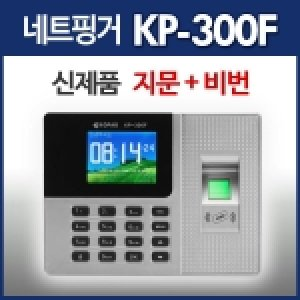지문인식 출퇴근기록기 KP-300F