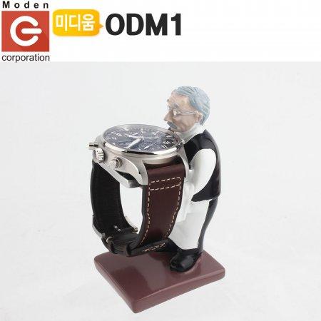 묵직한 알프레드 집사 ODM1 올드맨 손목시계 거치대