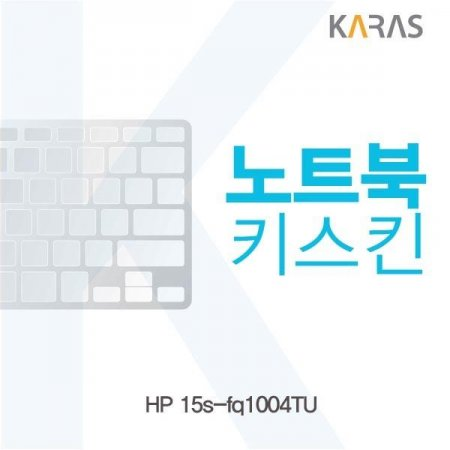 HP 15s-fq1004TU 노트북키스킨