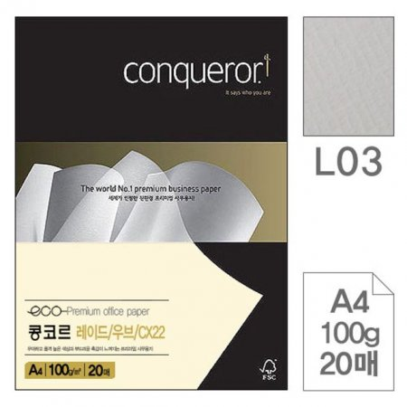 콩코르 레이드우브CX22 L03 Oyster A4 100g 20매입4개