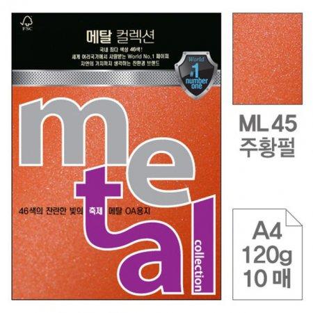 메탈OA용지 ML45 주황펄 A4 120g 10매입 5개