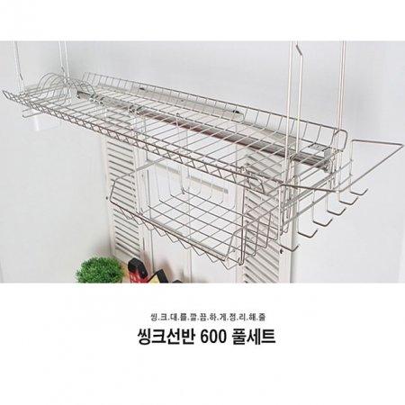 주방용 선반 씽크선반 600 풀세트