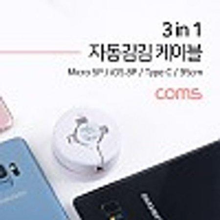 Coms 스마트폰 멀티 케이블 White Type C 95cm