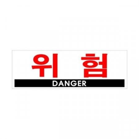 위험(DANGER/U-4401) 기타표지판