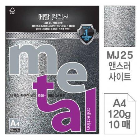 메탈OA용지 MJ25 앤스러사이트 A4 120g 10매입 5개