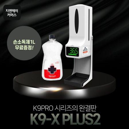지앤제이 자동손세정기 k9x 손소독기 손세정제 세정제