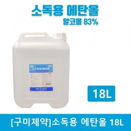 (1BOX 1개)구미제약 에탄올18L 소독용에탄올