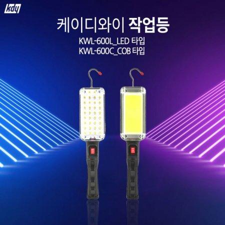 케이디와이 KDY KWL-600C KWL-600L LED작업등 LED랜턴