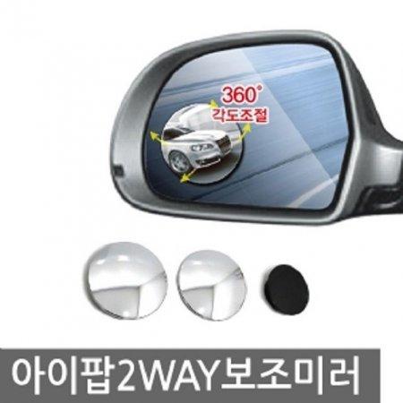 자동차 거울 2WAY 보조미러 백미러 사각지대거울