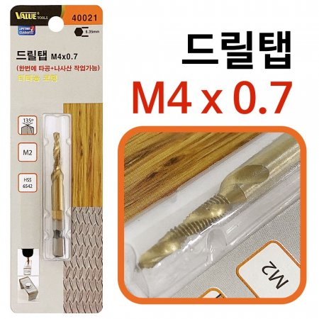 VALUE 드릴탭 M4x0.7 (40021) 육각탭 탭핑비트 태핑