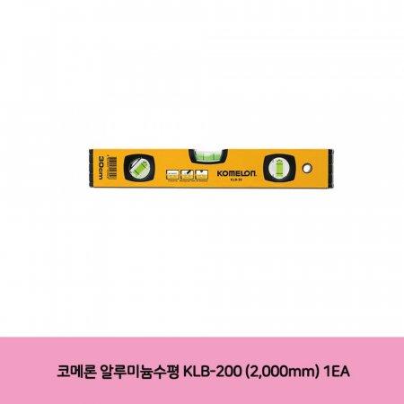 코메론 알루미늄수평 KLB-200 (2.000mm) 1EA