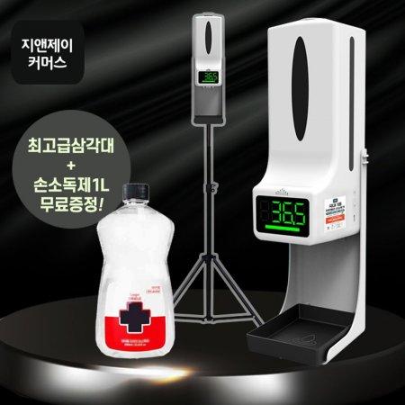 지앤제이 세정제 자동손세정기 k9x 손소독기 손세정제
