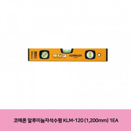 코메론 알루미늄자석수평 KLM-120 (1.200mm) 1EA