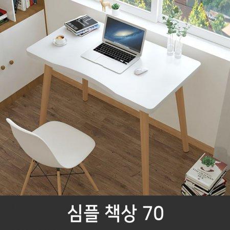 사무용 1인용 서재 학생 공부 컴퓨터 테이블 책상