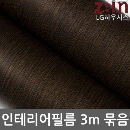 LG하우시스 무늬목 방수시트지 3m묶음 코코넛펄 W2B-E3W356 헤라증정 122cm x 3m