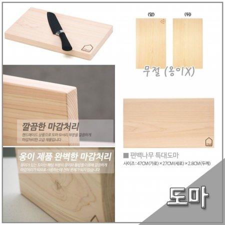 올비아 편백 도마 특대 47x27cm (무절) 통원목도마