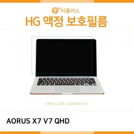 AORUS X7 V7 QHD 고광택 액정보호필름