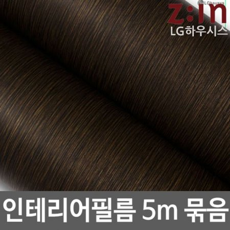LG하우시스 무늬목시트지 5m묶음 코코넛펄 W2B-E5W356 헤라증정 122cm x 5m