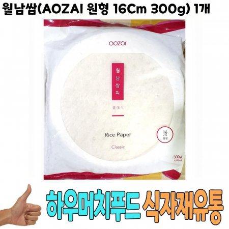 식자재 도매) 월남쌈(AOZAI 원형 16Cm 300g) 1개