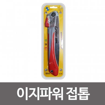 대건 이지파워 접톱 250mm(904)접이식톱 휴대용접이톱