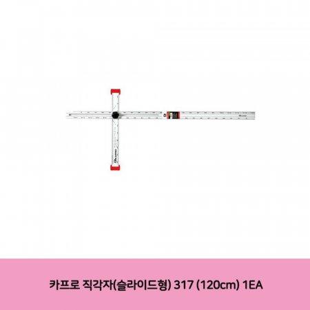 카프로 직각자(슬라이드형) 317 (120cm) 1EA