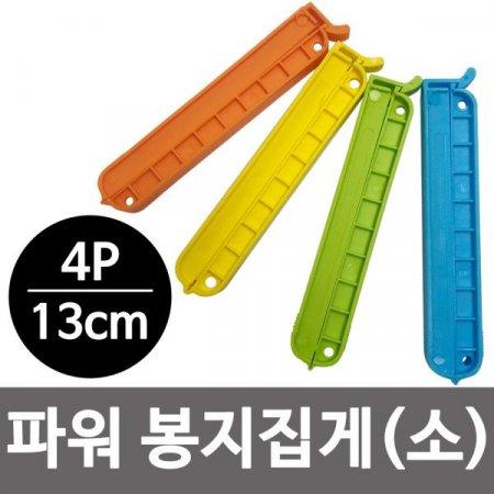 파워 봉지집게 소4P(13cm)밀폐클립 봉투집개 과자밀봉