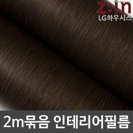LG 무늬목시트지 2m묶음 코코넛펄 W2B-E2W356 헤라증정