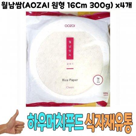 식자재 도매) 월남쌈(AOZAI 원형 16Cm 300g) x4개