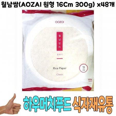 식자재 도매) 월남쌈(AOZAI 원형 16Cm 300g) x48개