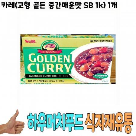 식자재 도매) 카레(고형 골든 중간매운맛 1Kg) 1개