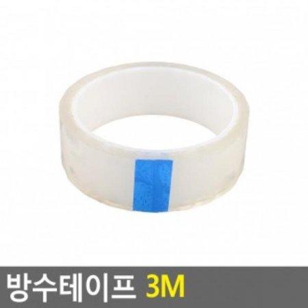방수테이프 3cmX3m 누수방지테이프 방수실링테이프