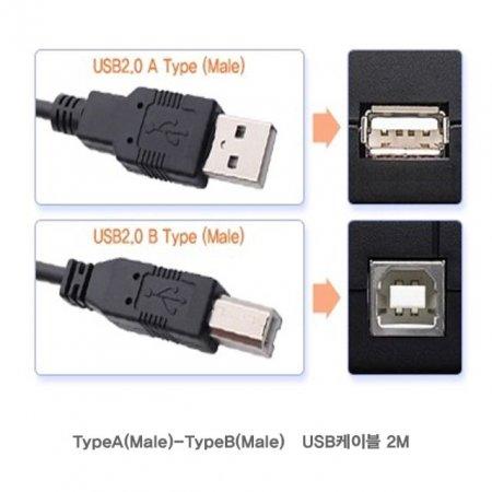 USB2.0 TypeA(Male)-TypeB(Male) USB케이블 2M(블랙)