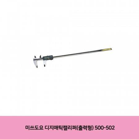 미쓰도요 디지매틱캘리퍼(출력형) 500-502