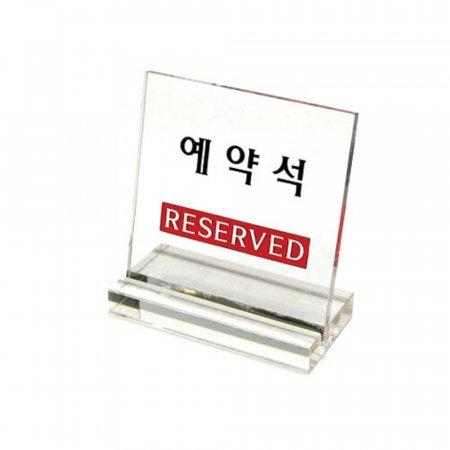 예약석 68OZ04 안내 표지판 Reserved 식당 레스토랑 O