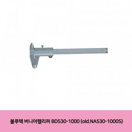블루텍 버니어캘리퍼 BD530-1000 (old.NA530-1000S)