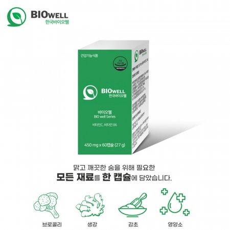 한국바이오웰 한숨패키지 폐 기관지 영양제 2개월분