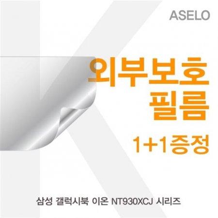 삼성 갤럭시북 이온 NT930XCJ 시리즈 외부보호필름K