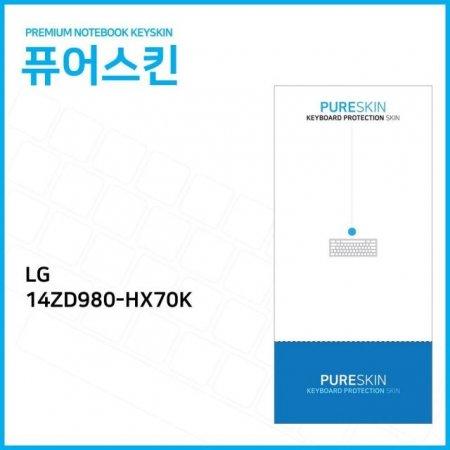 (IT) LG 그램 14ZD980-HX70K 실리콘 키스킨