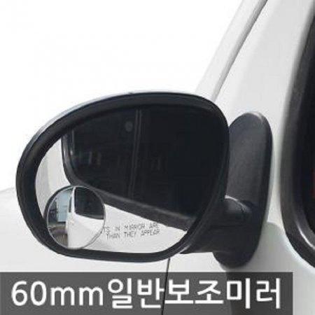 차량 사이드 보조미러 60mm  일반형 사각지대거울