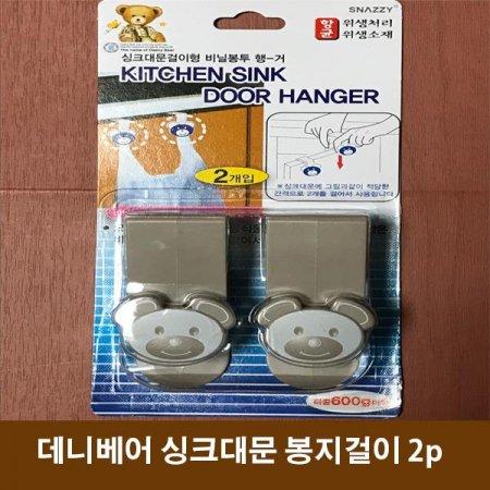 데니베어 싱크대문 봉지걸이 2p