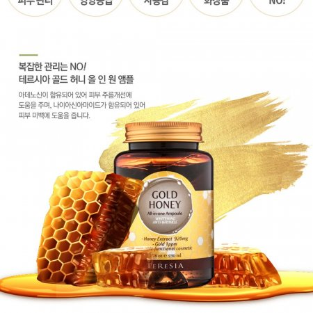 꿀광피부 테르시아 골드허니 올인원 앰플