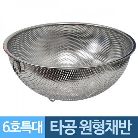 고리 원형보울 스텐 타공 채반바구니 6호 특대