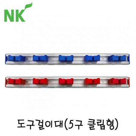 엔케이 도구걸이대(5구 클립형)