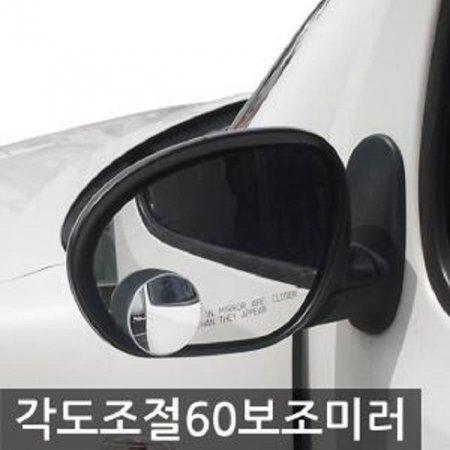 자동차 보조미러 60mm 각도조절형 사각지대거울