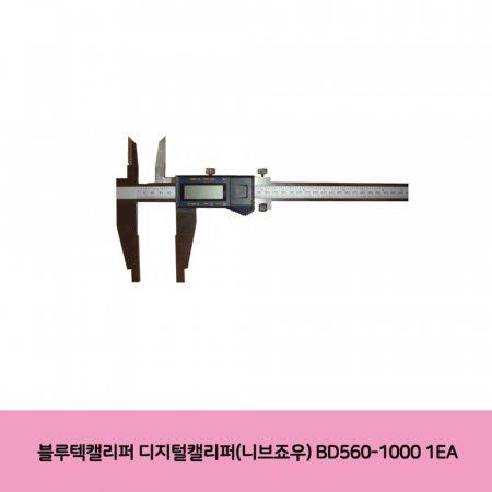 블루텍캘리퍼 디지털캘리퍼(니브죠우) BD560-1000 1EA