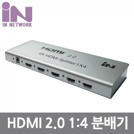 HDMI 2.0V 1X4 분배기 4K2K 60Hz HDR EDID 20HD104