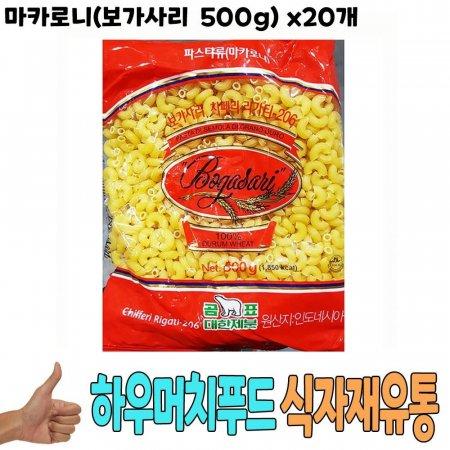 식자재 도매 유통) 마카로니(보가사리 500g) x20개